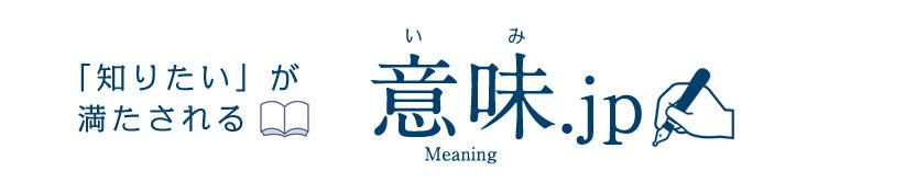 「意味深長」の意味と使い方・類語と例文 | 意味.jp |「知りたい」が満たされる